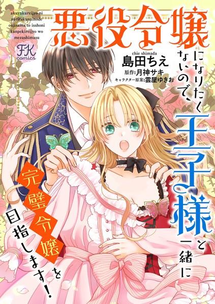 悪役令嬢になりたくないので、王子様と一緒に完璧令嬢を目指します! (1)