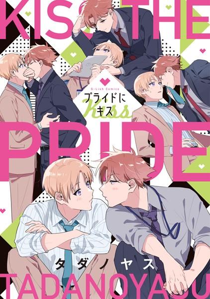 【恋愛 BL漫画】プライドにキス