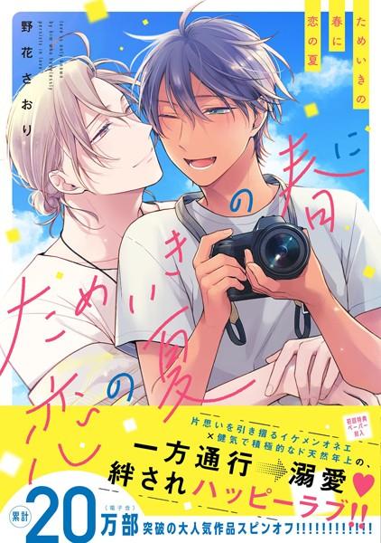 【恋愛 BL漫画】ためいきの春に恋の夏