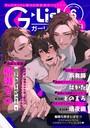 G-Lish2021年6月号 Vol.1