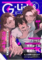G-Lish2021年6月号 Vol.2