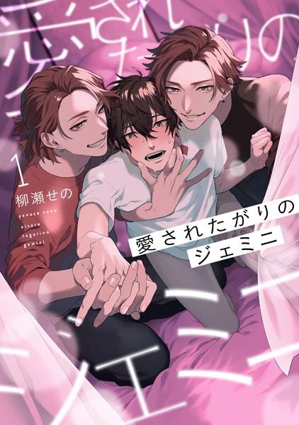 【恋愛 BL漫画】愛されたがりのジェミニ(単話)