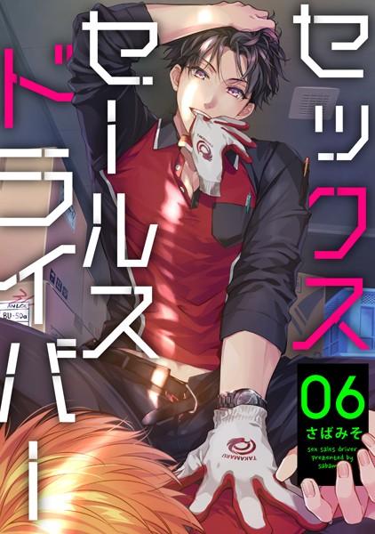 【恋愛 BL漫画】セックスセールスドライバー(単話)