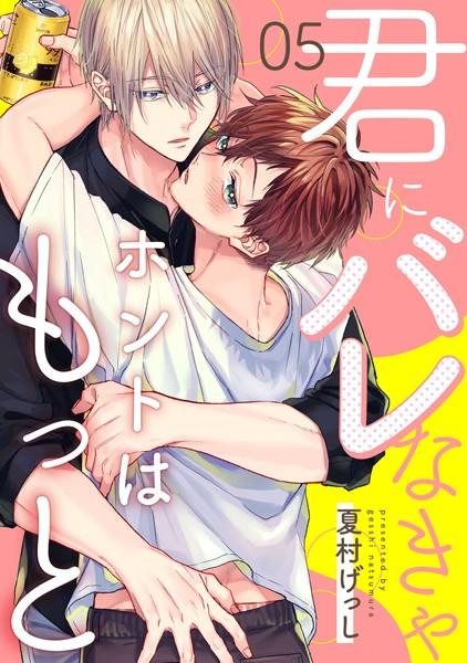 【恋愛 BL漫画】君にバレなきゃホントはもっと(単話)