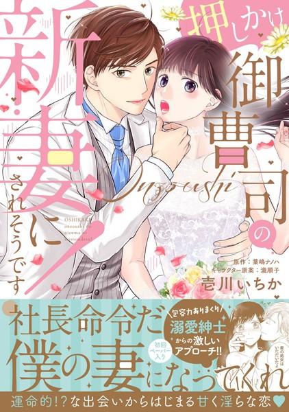 【恋愛 エロ漫画】押しかけ御曹司の新妻にされそうです!