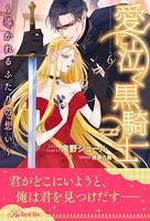 愛に泣く黒騎士 〜導かれるふたりの想い〜 【6】