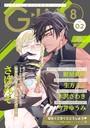 G-Lish 2021年8月号 Vol.2
