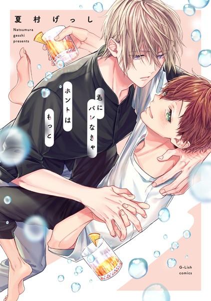 【恋愛 BL漫画】君にバレなきゃホントはもっと