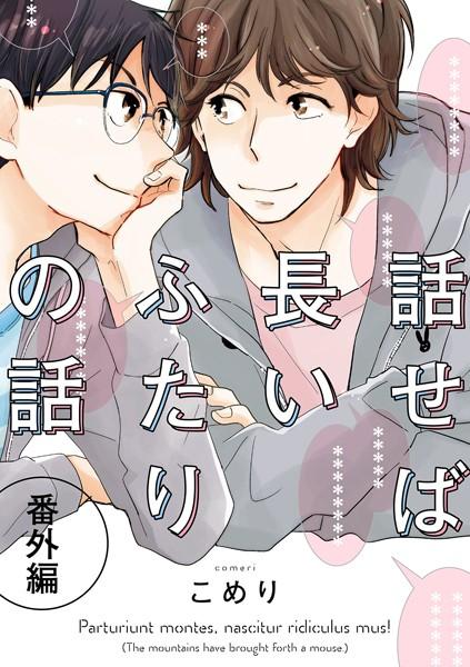 【恋愛 BL漫画】話せば長いふたりの話番外編(単話)