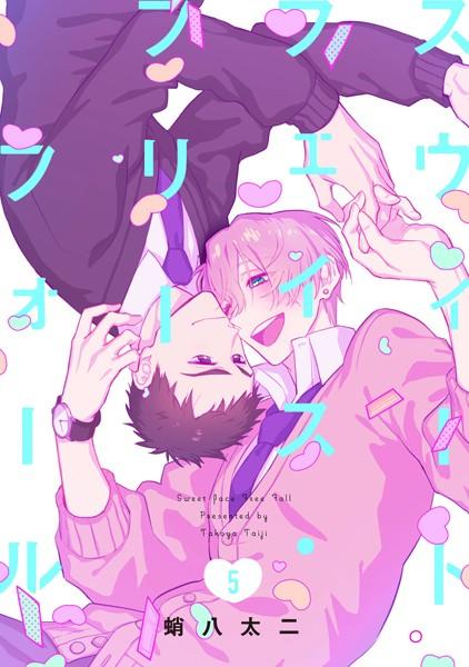 【恋愛 BL漫画】スウィートフェイス・フリーフォール(単話)