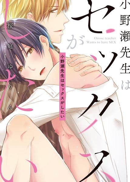 【学園もの BL漫画】●特装版●小野瀬先生はセックスがしたい