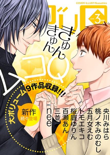 【BL漫画】シガリロ2019年3月号きゅんきゅん