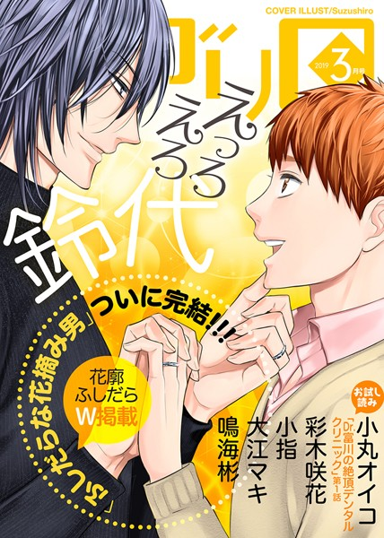【BL漫画】シガリロ2019年3月号えっろえろ
