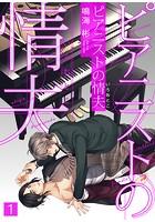 【特典付き合本】ピアニストの情夫(いろおとこ) (1)