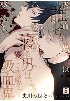 吸血鬼は心臓の夢をみる (5)