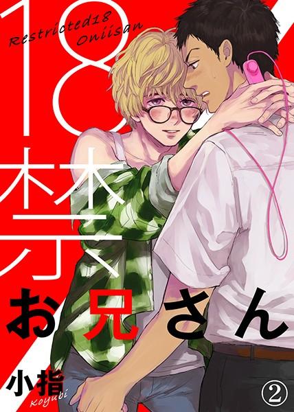 【特典付き合本】18禁お兄さん (2)