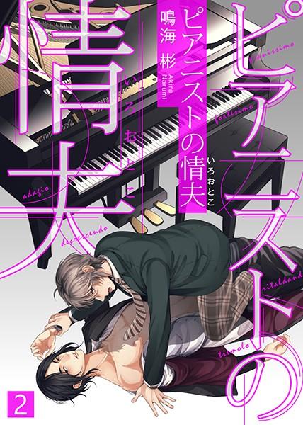 【特典付き合本】ピアニストの情夫(いろおとこ) (2)