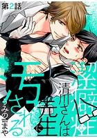 潔癖症な清川さんは先生に汚される 第2話