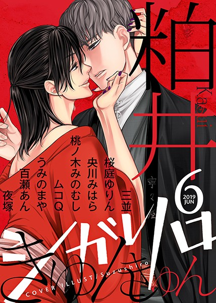 【bl 漫画 オリジナル】シガリロ2019年6月号きゅんきゅん