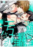 潔癖症な清川さんは先生に汚される 第5話