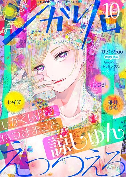 【BL漫画】シガリロ2019年10月号えっろえろ