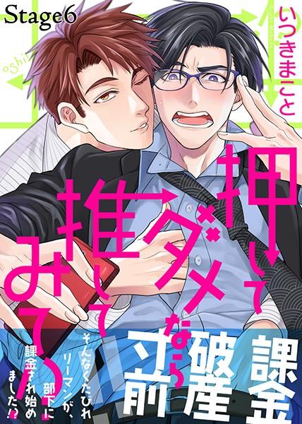 【女装・男の娘 BL漫画】押してダメなら推してみて!?(単話)