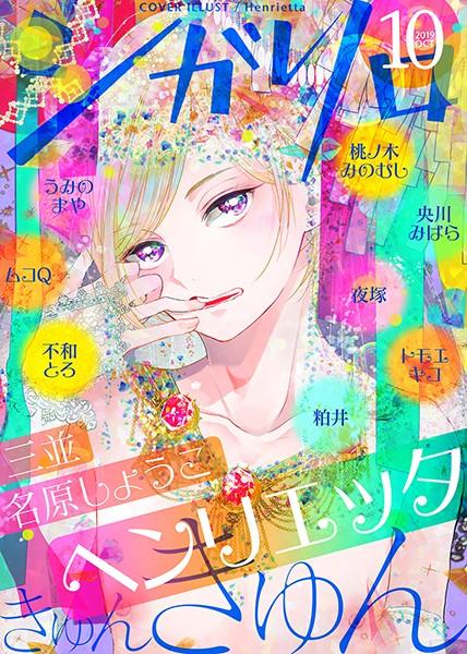 【bl 漫画 無料】シガリロ2019年10月号きゅんきゅん