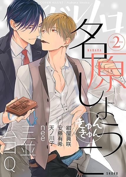 【bl 漫画 オリジナル】シガリロ2020年2月号きゅんきゅん