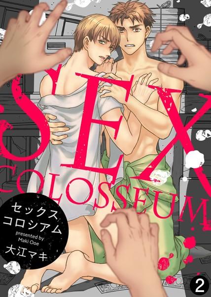 【BL漫画】【特典付き合本】セックスコロシアム
