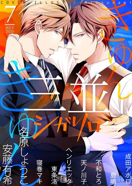 【bl 漫画 無料】シガリロ2020年7月号きゅんきゅん