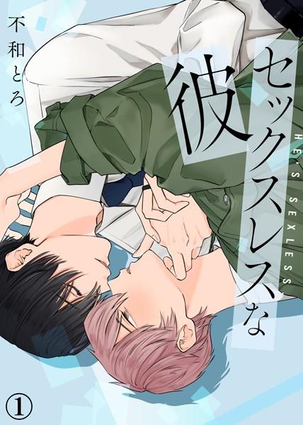 【幼なじみ BL漫画】【特典付き合本】セックスレスな彼