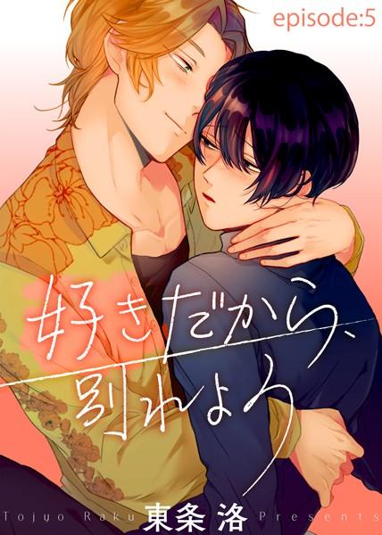 【恋愛 BL漫画】好きだから、別れよう(単話)
