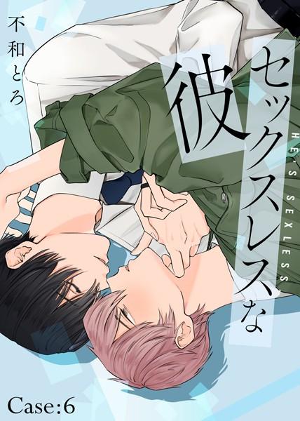 【幼なじみ BL漫画】セックスレスな彼(単話)