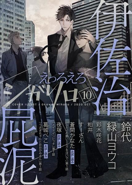 【BL漫画】シガリロ2020年10月号えっろえろ