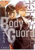 BodyGuard(単話)
