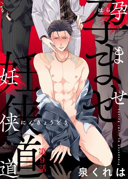 【ホスト BL漫画】孕ませ妊侠道(単話)