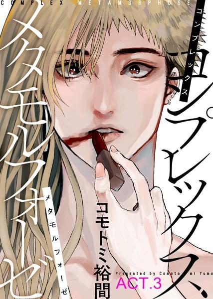【恋愛 BL漫画】コンプレックスメタモルフォーゼ(単話)