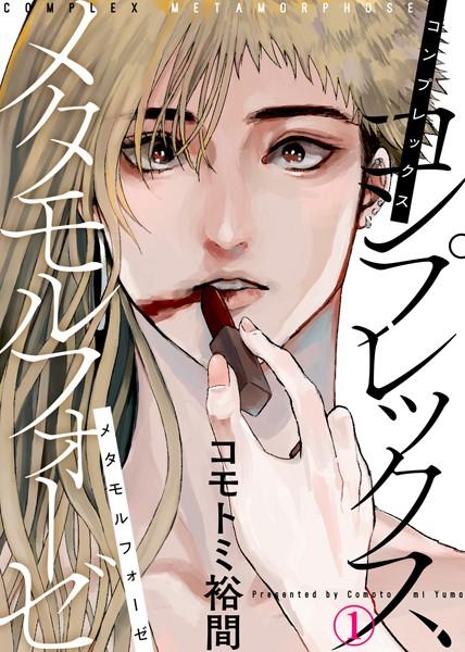 【恋愛 BL漫画】コンプレックスメタモルフォーゼ