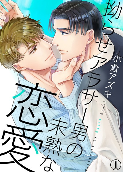 【恋愛 BL漫画】拗らせアラサー男の未熟な恋愛