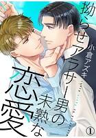 拗らせアラサー男の未熟な恋愛【合本版】