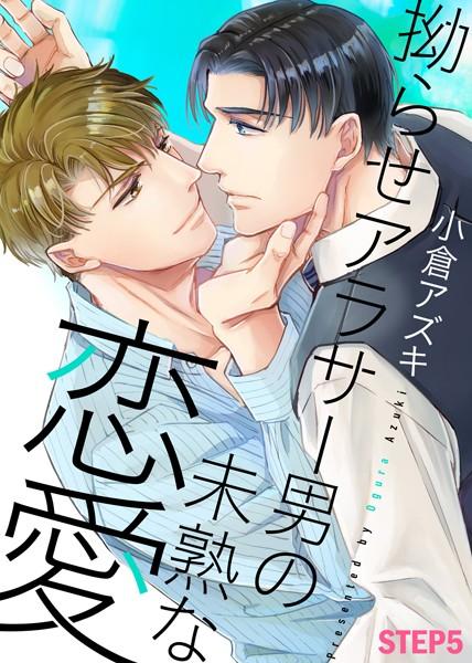 【恋愛 BL漫画】拗らせアラサー男の未熟な恋愛(単話)