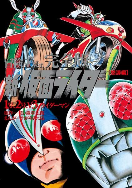 冒険王Ver. 完全版 新・仮面ライダー 怒濤編―1号、2号、V3、ライダーマン 3