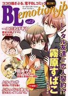 Blemotion.jp Vol.2