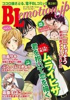 Blemotion.jp Vol.3
