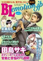 Blemotion.jp Vol.4