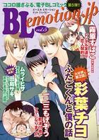 Blemotion.jp Vol.5