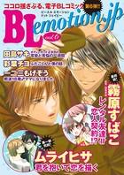 Blemotion.jp Vol.6
