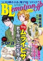 Blemotion.jp Vol.9