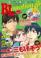 Blemotion.jp Vol.10