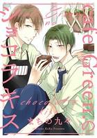 cafe Green.のショコラキス(単話)